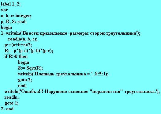 Итак в соответствии с блок-схемой набираем текст программы на Паскале. оператор.